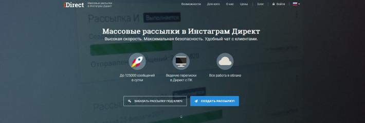 idirect.io - сервис массовой рассылки в Инстаграм Директ