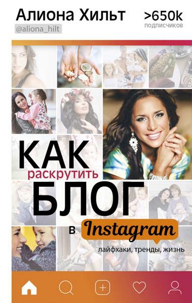 Как раскрутить блог в Instagram. Лайфхаки, тренды, жизнь