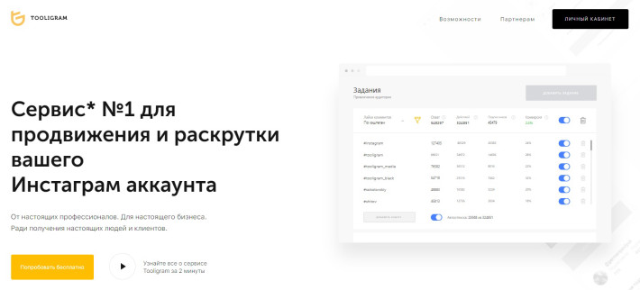Tooligram - сервис для раскрутки Инстаграм аккаунта
