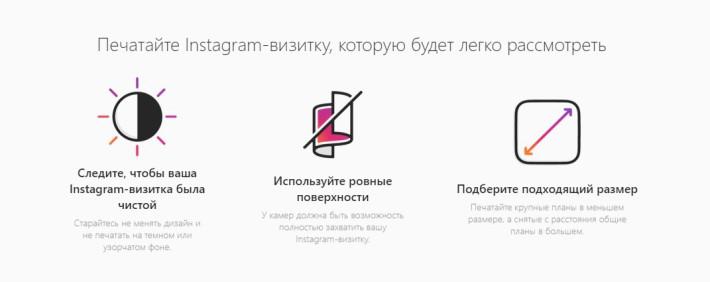 Рекомендации по печати Инстаграм визитки