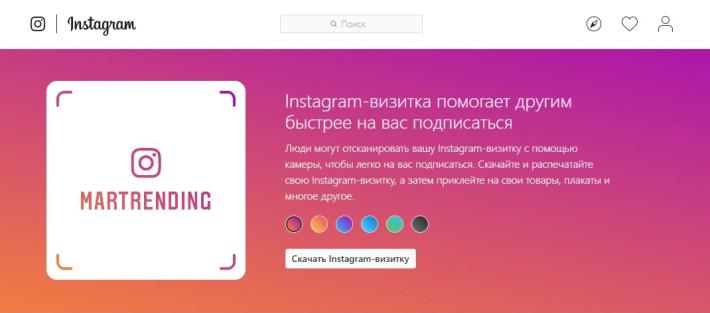 Скачать Инстаграм визитку в формате png можно через браузер