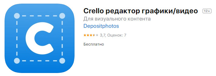 Crello - редактор графики