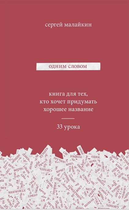 Одним словом. Книга для тех, кто хочет придумать хорошее название. 33 урока.