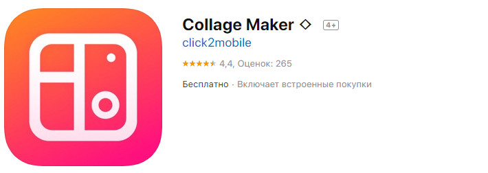Collage Maker - приложение для создания коллажей