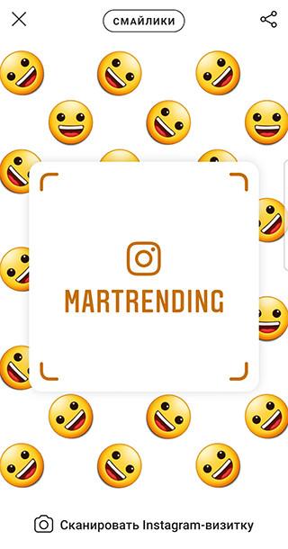 Instagram-визика @martrending