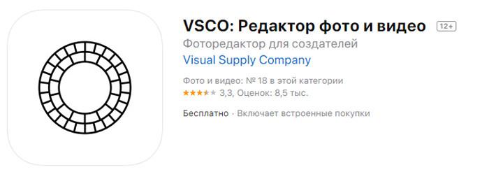 VSCO - редактор фото и видео