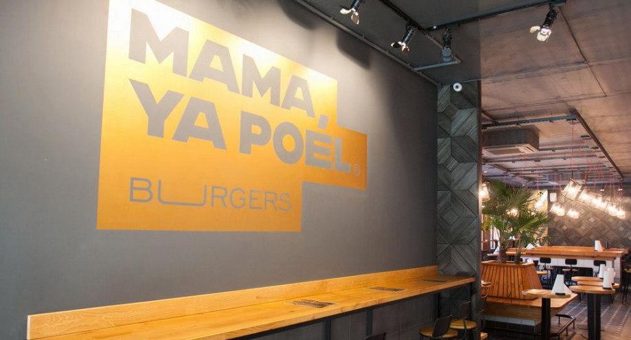 MAMA, YA POEL - крафтовая бургерная