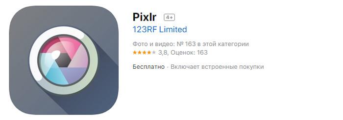 Pixlr - бесплатный фоторедактор