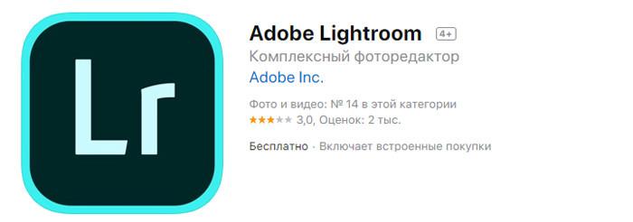 Adobe Lightroom - комплексный фоторедактор