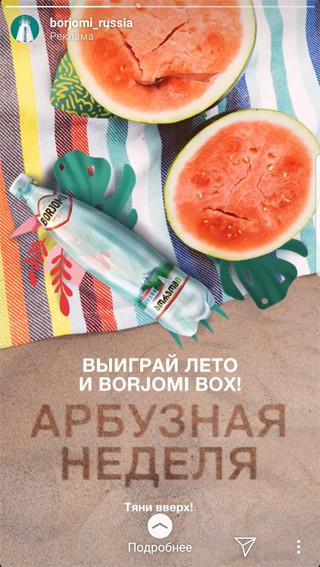 Реклама в сторис от @borjomi_russia