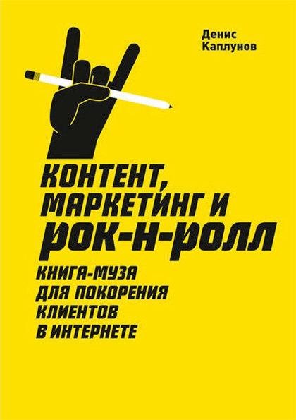 "Книга ""Контент, маркетинг и рок-н-ролл"""