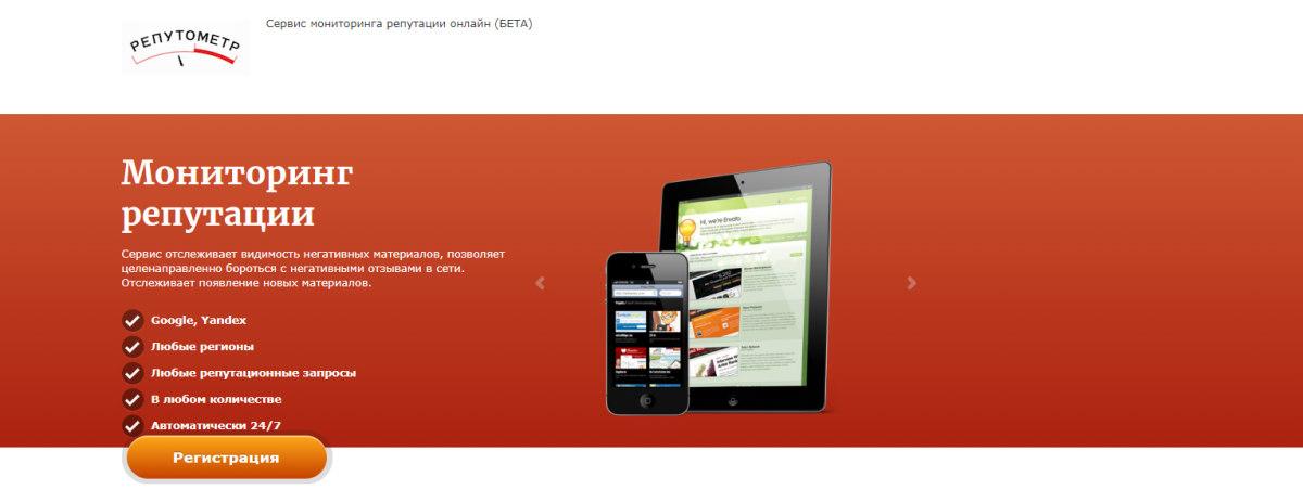 Репутометр – сервис мониторинга репутации в сети интернет