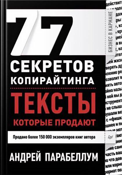 """Книга """"77 секретов копирайтинга. Тексты, которые продают"""""""
