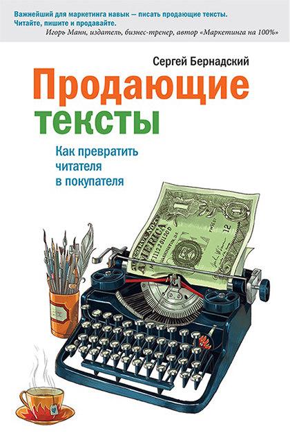 """Книга """"Продающие тексты. Как превратить читателя в покупателя"""""""