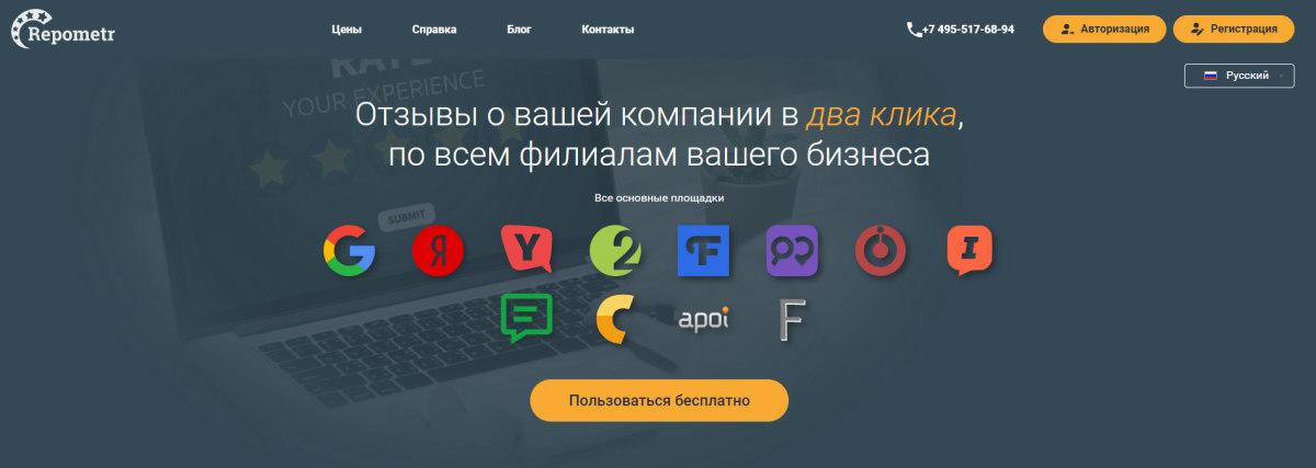 Сервис Repometr - отзывы о вашей компании в два клика