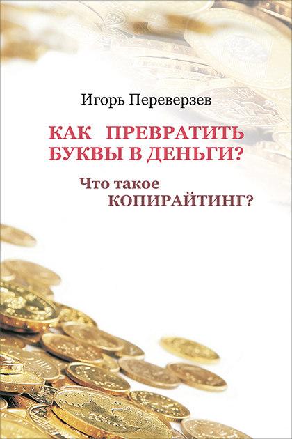 """Книга """"Как превратить буквы в деньги? Что такое копирайтинг?"""""""