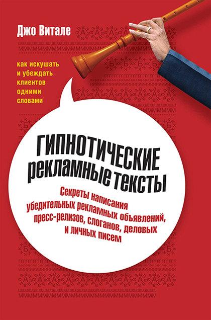 """Книга """"Гипнотические рекламные тексты: Как искушать и убеждать клиентов одними словами"""""""