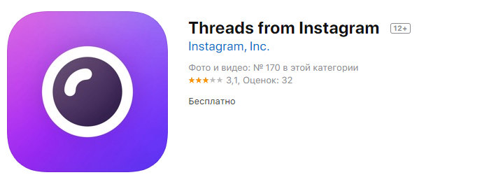 Приложение Threads from Instagram в App Store