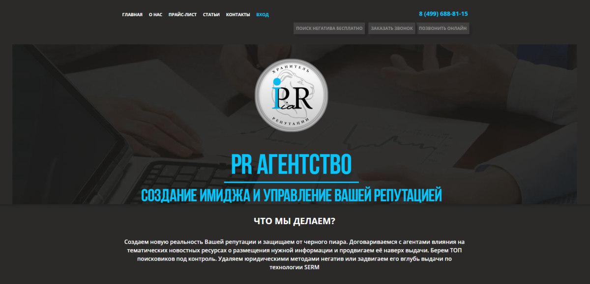 IPiaR - агентство по созданию имиджа и управлению репутацией