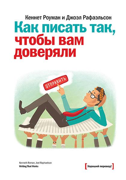 """Книга """"Как писать так, чтобы вам доверяли"""""""