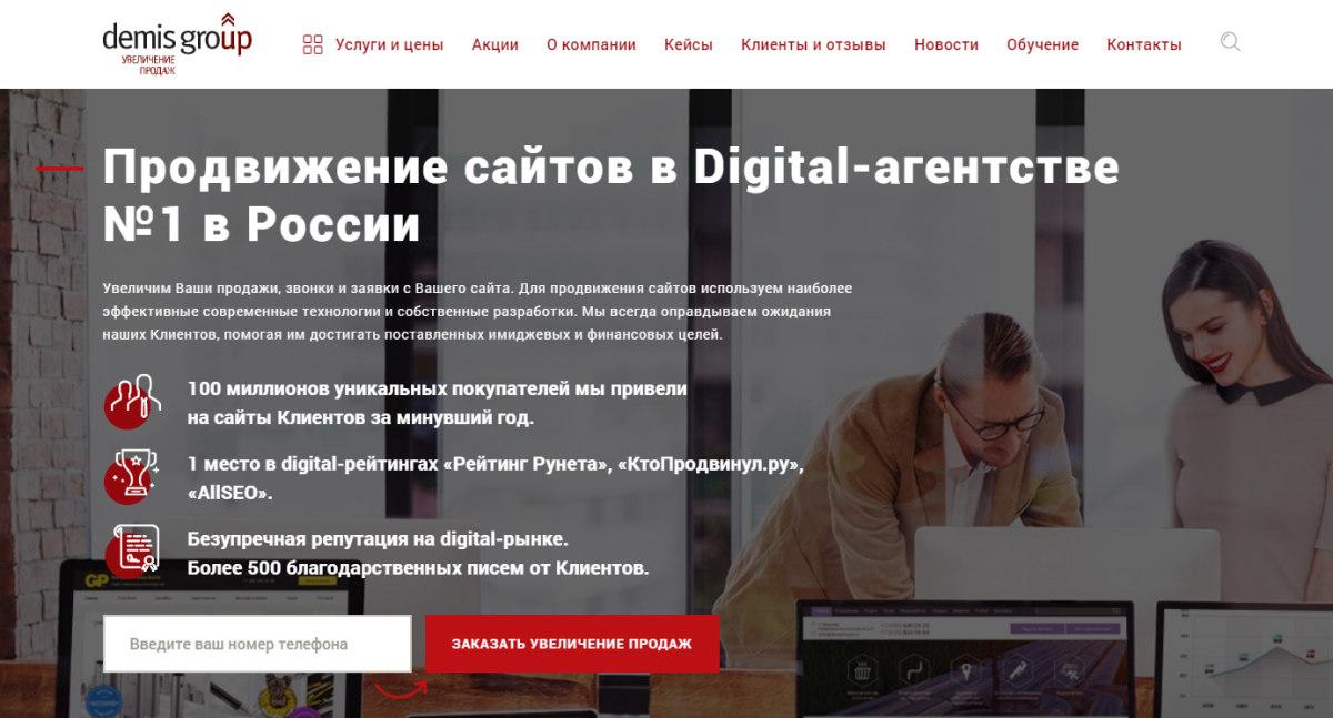 Digital-агентство DEMIS GROUP